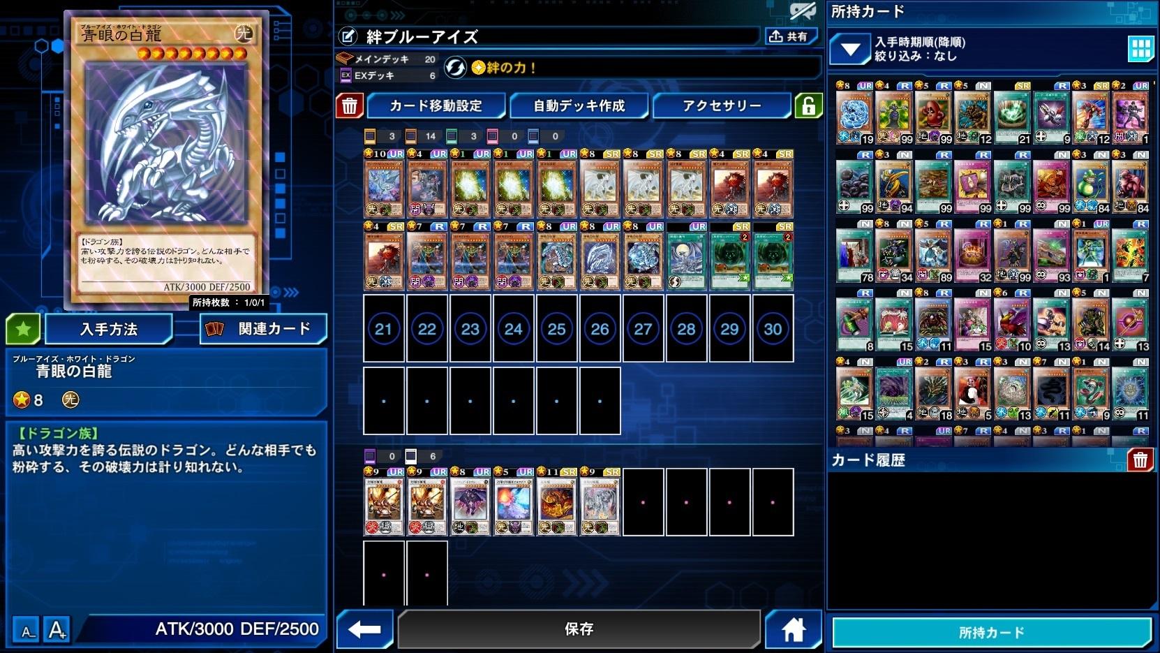 2019.11.3 絆ブルーアイズRDGP用1.jpg