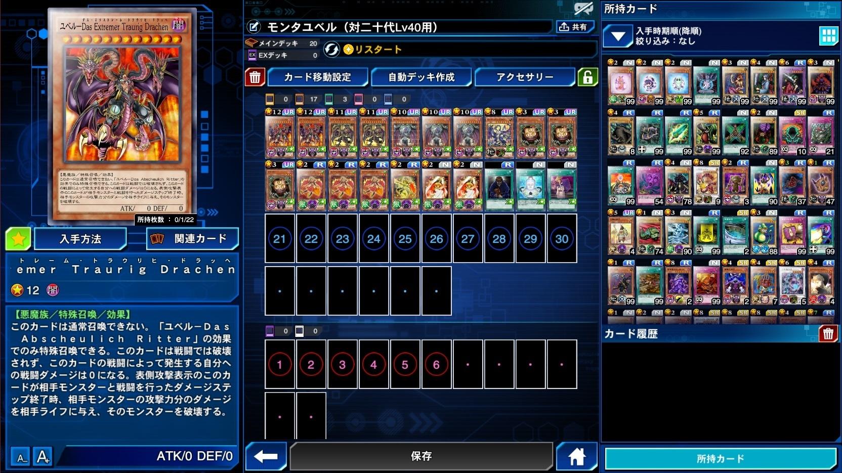 2019.12.8 モンタユベル二十代用1.jpg