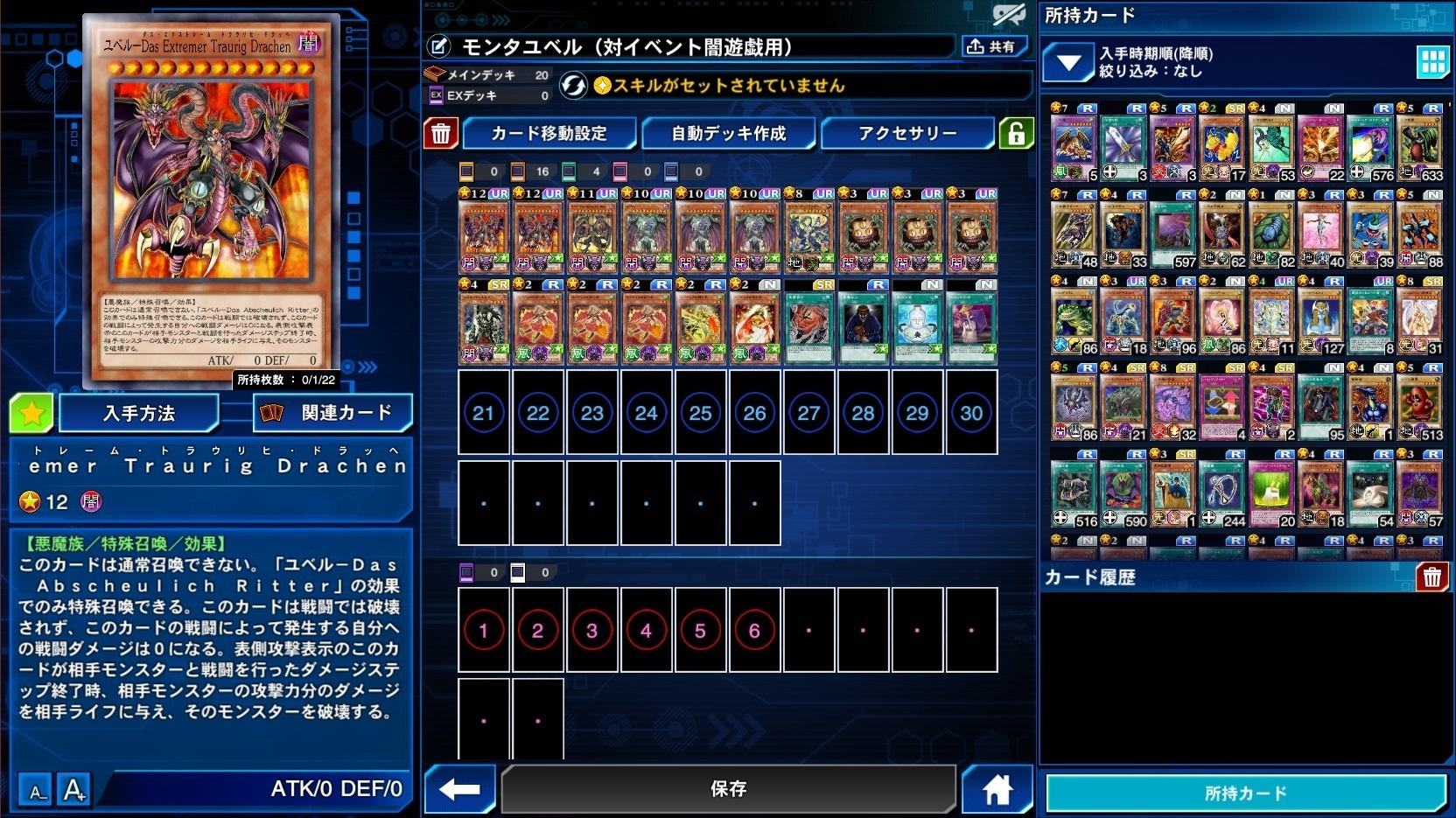 2020.1.30 モンタユベル闇遊戯用1.jpg