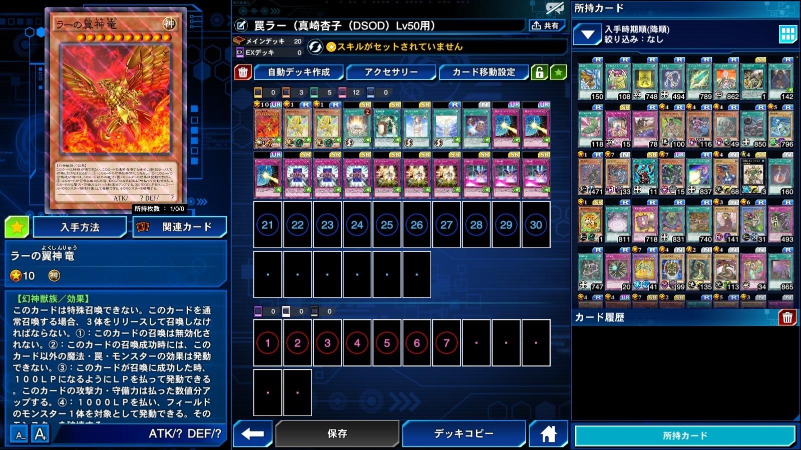 2020.10.11 罠ラー(杏子50用)1.jpg