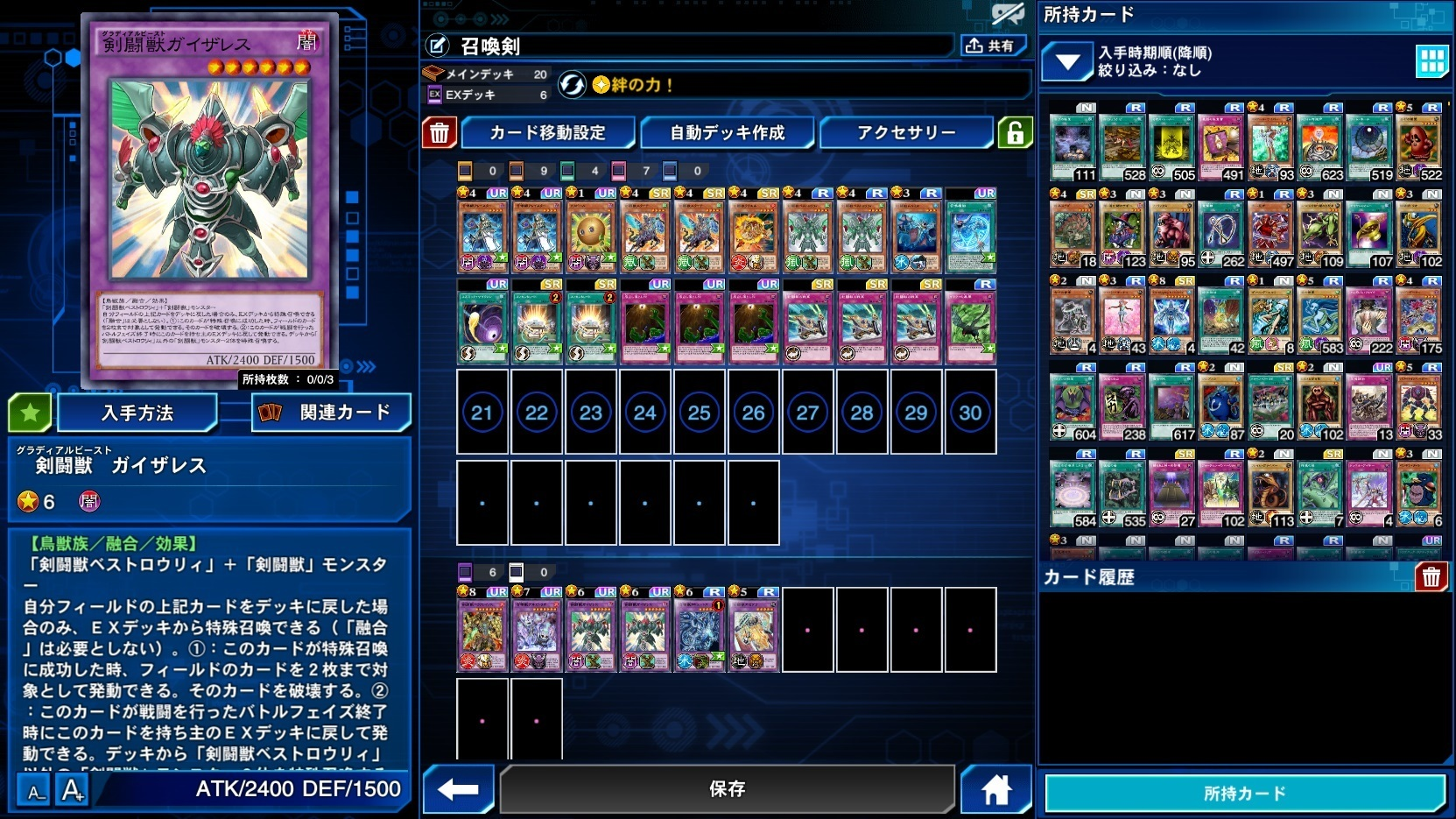 2020.2.23 召喚剣1.jpg