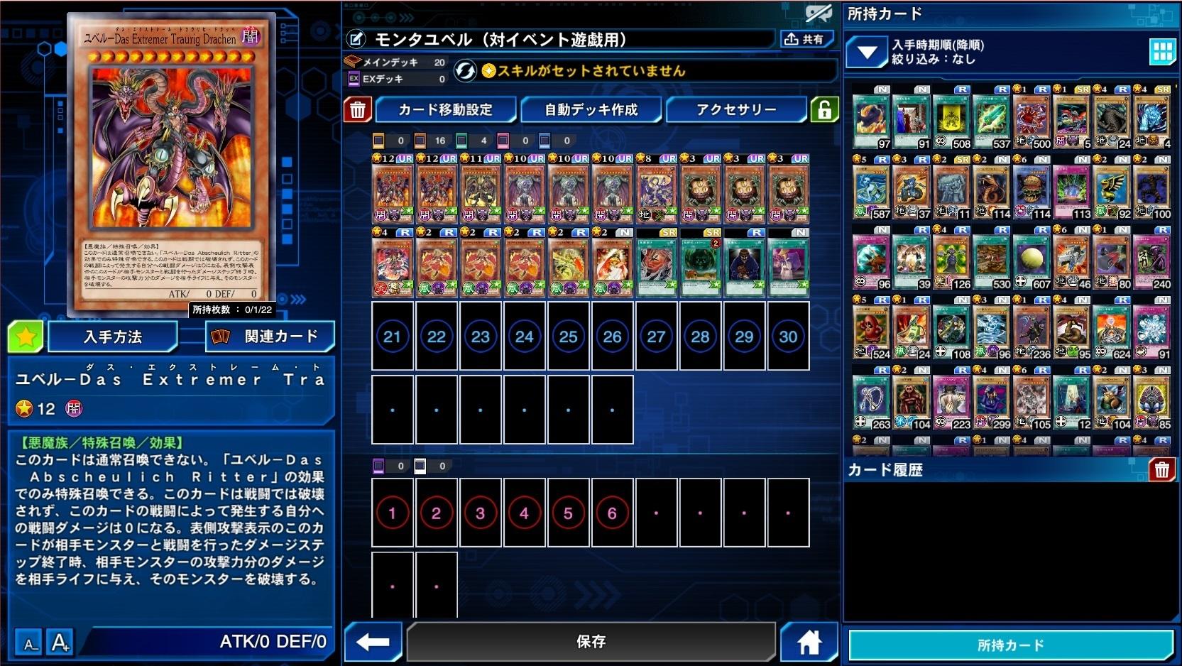 2020.2.24 モンタユベルイベント遊戯用1.jpg