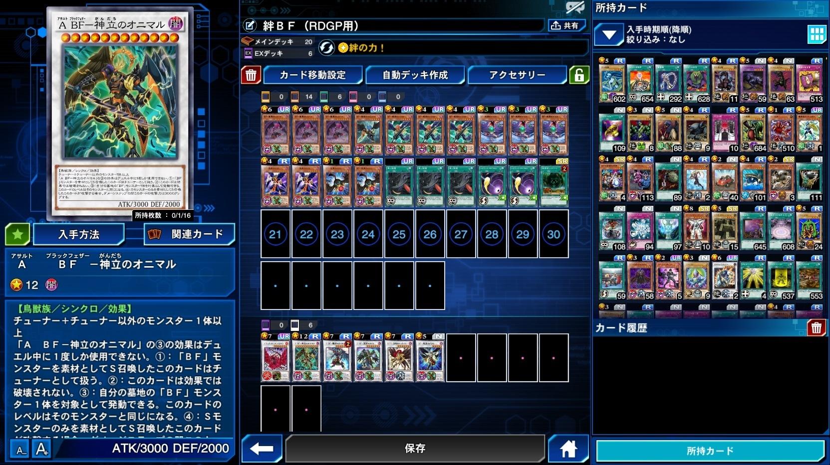 2020.3.14 絆BF(RDGP用)1.jpg