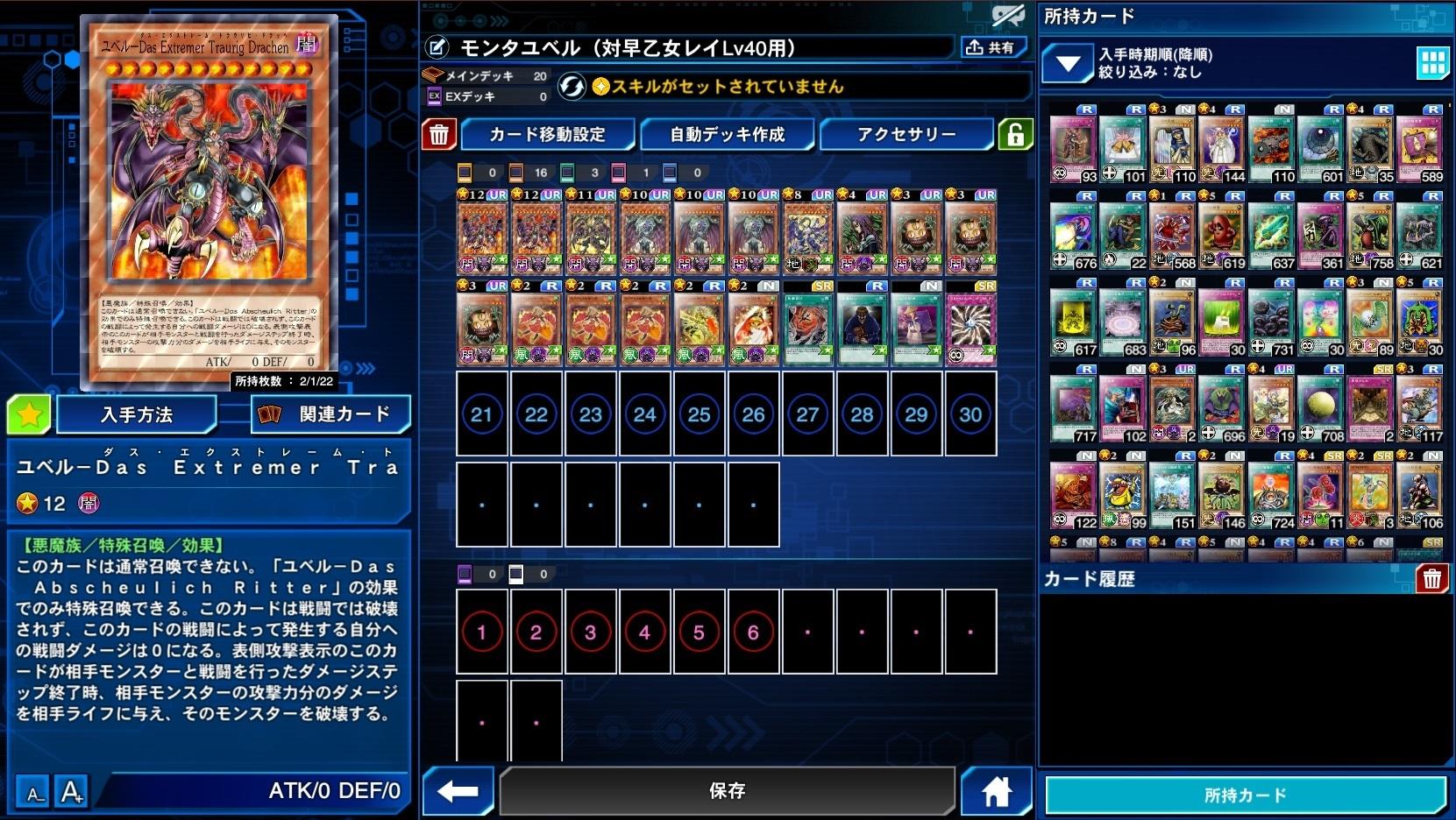 2020.5.15 モンタユベル(早乙女レイLv40用)1.jpg