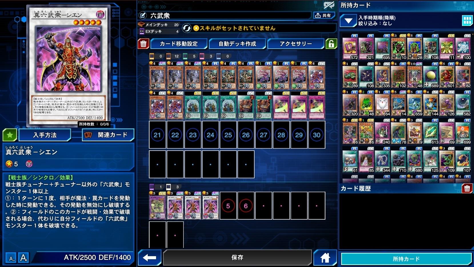 2020.5.3 六武衆(地縛神への挑戦用)1.jpg
