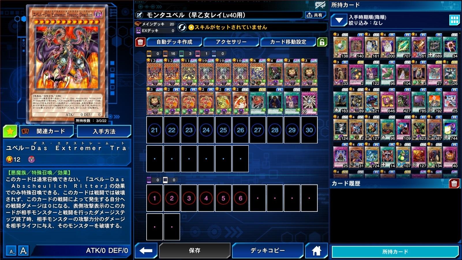 2020.7.29 モンタユベル・早乙女レイ用1.jpg